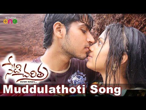 Muddulathoti Yuddam Romantic Song - Neti Charitra Movie - Amala Paul | Harish Kalyan