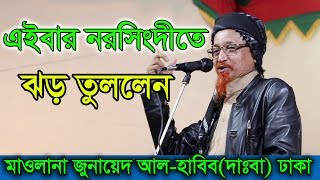 Junaid Al Habib Bangla Waz 2017