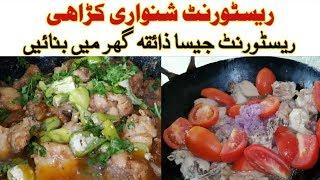 Home made Shinwari Restaurant Karahi Karachi