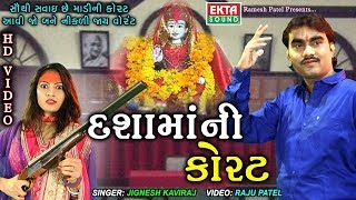 Jignesh Kaviraj 2017 - Dashamaani Court | Dashama Song | New Gujarati DJ Mix Song | Full HD Video