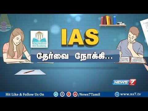 Xxx Mp4 ஐ ஏ எஸ் தேர்வை நோக்கி Tips To Prepare For IAS Exam UPSC 30 01 2018 News7 Tamil 3gp Sex