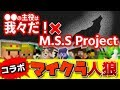 video 【Minecraft×人狼?コラボ】主役は我々だ!×MSSPで絶望的センス4人衆がマイクラコラボ実況#1【MSSP/M.S.S Project】