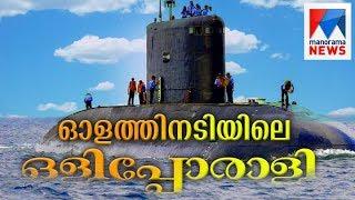 One day with submarine INS Sindhudhvaj    Manorama News Manu C Kumar