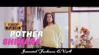 Pother Shimana  By Jannatul Ferdous Eva | HD Music Video