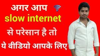 How to use fast internet |अपने मोबाइल की नेट स्पीड कैसे बढ़ाएं | internet ki speed kaise badhaye