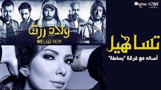 حصريا | أصالة وبساطة باند - أغنية تساهيل من فيلم ولاد رزق
