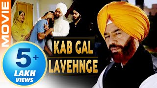 Latest Punjabi Movies 2016 - Kab Gal Lavehnge (ਕਬ ਗਲਿ ਲਾਵਹਿਗੇ) - full movie - Popular Punjabi Movies