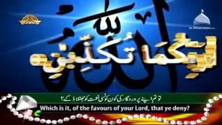 MP4 720p Surah Rahman   Qari Syed Sadaqat Ali HD Full