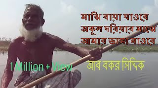 Majhi baiya jao re মাঝি বাইয়া যাওরে / ভাটিয়ালী গান / আবু বকর সিদ্দিক