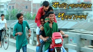 Bangla Funny Video |বাঙালি পোলাপাইনের পহেলা বৈশাখ  |  | New funny video 2017 | Madein FaziL
