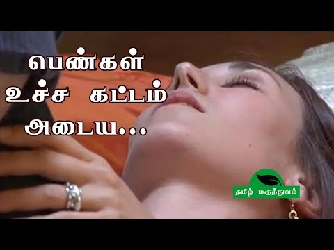 Xxx Mp4 பெண்கள் உச்ச கட்டம் அடைய Woman Sex Tips Tamil Woman Climaxes 50 Times 3gp Sex