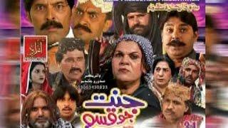 Jannat Jo Qasam - Sindhi Tele Film