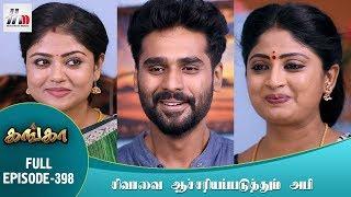 Ganga Tamil Serial | Episode 398 | 21 April 2018 | Ganga Latest Serial | Home Movie Makers