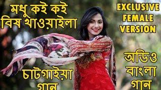 Modhu koi koi Bish Khawaila | Female Version full track 2016 | মধু কই কই বিষ খাওয়াইলা