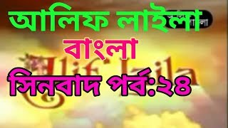 Alif Laila Bangla part 24(Sinbad) আলিফ লাইলা বাংলা পর্ব ৭