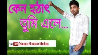 Keno Hothat Tumi Ale FT Rakibul Hasan।। Full HD-1080 p