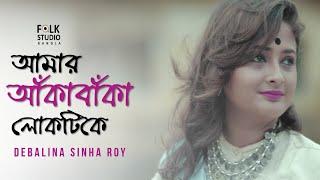 Amar Akabaka Loktike | Sanatan Das Baul | Debalina Sinha Roy | Folk Studio | Bangla New Song 2019