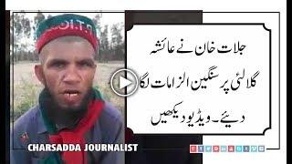Jalat Khan Views about Ayesha Gulalai and decided to fight Election against Ayesha Gulalai