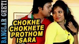 Bengali Song | Chokhe Chokhete Prothom Isara | Jedin Tomay Pratham Dekhei | Suman | Nirjharer Swapna
