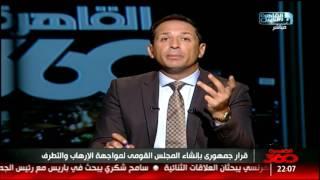 تعليق أحمد سالم على المجلس القومى لمواجهة اإرهاب وماذا قال عن الوزير حلمى النمنم!