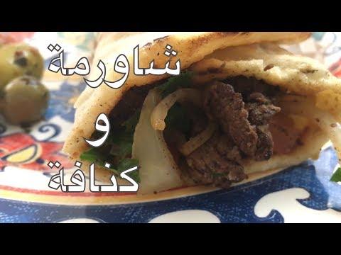 Xxx Mp4 ماذا أكلت اليوم Vlog 39 احلي شاورمة اكلتها برافية كنافة حلو يوم رمضاني 3gp Sex