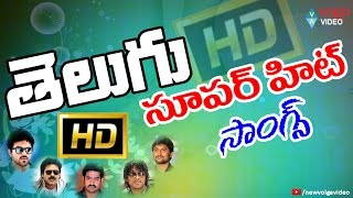 Telugu Super Hit Video Songs || Telugu JUKEBOX Songs - 2016