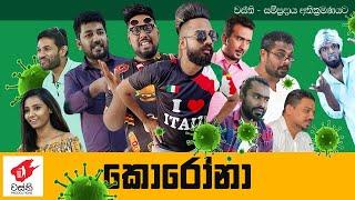 Corona - Wasthi Productions