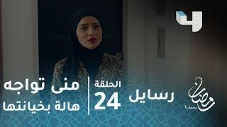 مسلسل رسايل - حلقة 24 - مشهد مؤثر.. هالة تواجه صديقتها وزوجها بخيانتهم لها