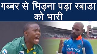 India vs South Africa 5th ODI: Kagiso Rabada fined for Shikhar Dhawan send-off | वनइंडिया हिंदी