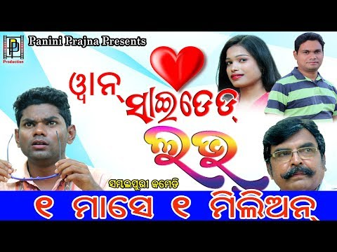 Xxx Mp4 One Sided Love Jogesh Jojo New Sambalpuri Comedy PP Production 3gp Sex