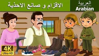 4K UHD - Arabian Fairy Tales - قصص اطفال - قصص اطفال قبل النوم - الاقزام و صانع الاحذية