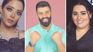 رقص احلام في ذا فويس 4 وفوز دموع – جولة في بيت بلقيس بعد الولادة