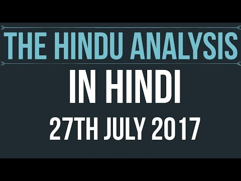 Xxx Mp4 27 July 2017 The Hindu Editorial News Paper Analysis UPSC PCS SSC RBI Grade B IBPS 3gp Sex