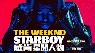 威肯 The Weeknd - 星聞人物 Starboy (中文上字MV)