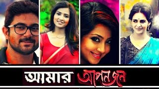 Amar Apanjan : new upcoming bengali movie 2017 | first look | latest news | Soham | Subhasree.