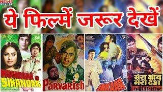 Vinod Khanna की Superhit फिल्मों को बिल्कुल Miss ना करें
