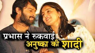 Prabhas ने Anushka Shetty को शादी करने से रोका - जानिए पूरी खबर