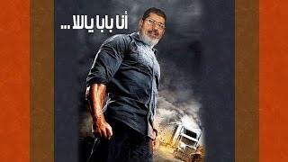 تسريب من داخل المحكمة ... مرسي للقاضي أنا بابا يالا