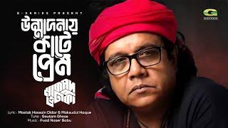 Ummadonay Kate Prem By Maqsud O Dhaka | Official lyrical Video