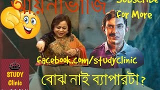 Aynabaji | Short Funny Video | Keka Ferdousi Recipe with Chanchal Chowdhury