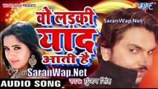 गुंजन सिंह का 2017 का सबसे हिट गाना  gunjan singh sed song wo ladki yaad aati hai