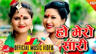 New Nepali Teej Song 2073/2016 | Ho Mero Sari - Tika Pun | Shiva 4s Media