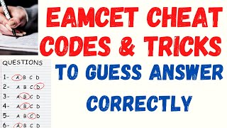EAMCET CHEAT CODE || HOW TO GUESS CORRECT IN EAMCET EXAM || BEST WAY TO STUDY ||