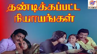 Sivakumar In-Thandikkappatta Niyayangal-தண்டிக்கப்பட்டநியாயங்கள்-Super Hit Tamil H D Full Movie