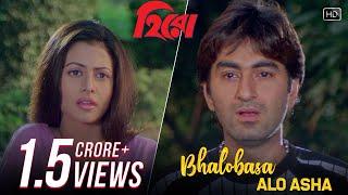 Bhalobasa Aalo Aasha | Hero | Jeet | Koel Mallick | Sonu Nigam | Jeet Gannguli