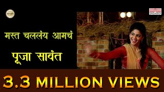 Pooja Sawant Performs Vaishali Samant's MAST CHALLAY AMCHA/ Sagarika Live