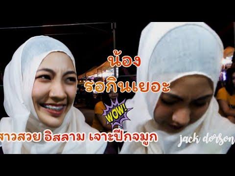 Xxx Mp4 สวยจริงสาวอิสลามคนนี้ น้องรอกินเยอะ เจาะจมูก ร้าน Jack Dorson 3gp Sex