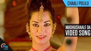 Chaali Polilu Tulu Movie    Madhushaale da    Video Song
