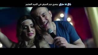 """دياب - أغنية """"تاتا تاتا"""" من فيلم بارتي في حارتي - Diab - TaTa TaTa"""