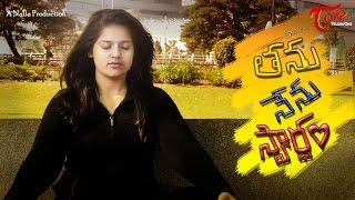 Thanu Nenu Swardham    Latest Telugu Short Film 2017    By Pradeep Sura